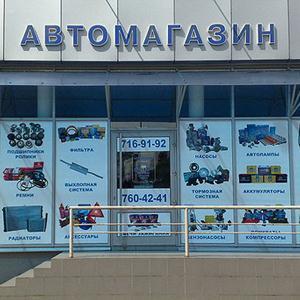 Автомагазины Елизово