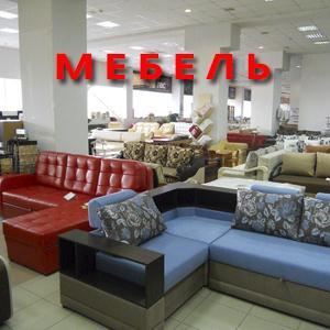 Магазины мебели Елизово