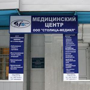 Медицинские центры Елизово