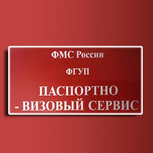 Паспортно-визовые службы Елизово