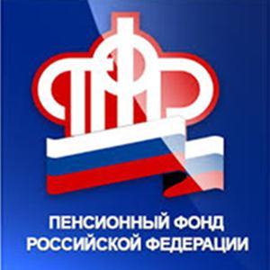 Пенсионные фонды Елизово