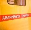 Аварийные службы в Елизово