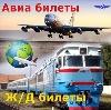 Авиа- и ж/д билеты в Елизово