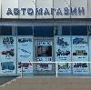 Автомагазины в Елизово