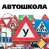 Автошколы в Елизово