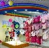 Детские магазины в Елизово