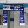 Медицинские центры в Елизово