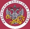Налоговые инспекции, службы в Елизово