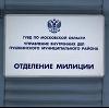 Отделения полиции в Елизово