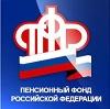 Пенсионные фонды в Елизово