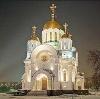 Религиозные учреждения в Елизово