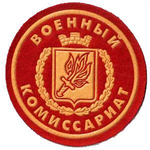 Военкоматы, комиссариаты Елизово